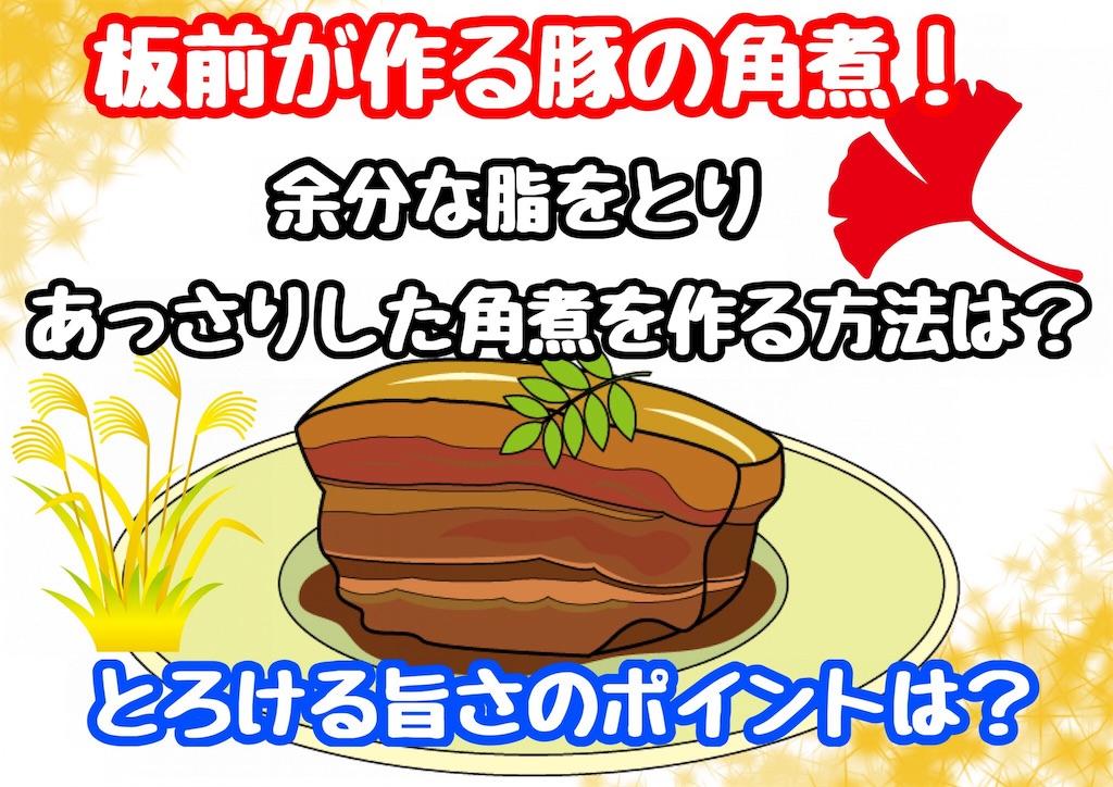 f:id:cook18:20190910142022j:image