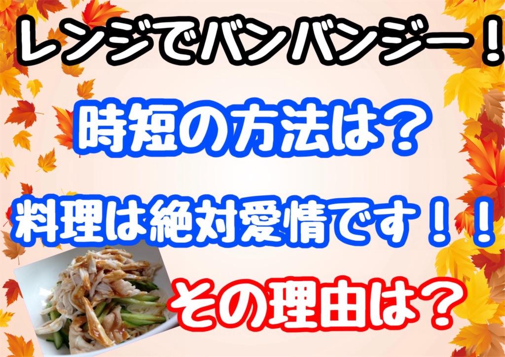f:id:cook18:20190915205834j:image