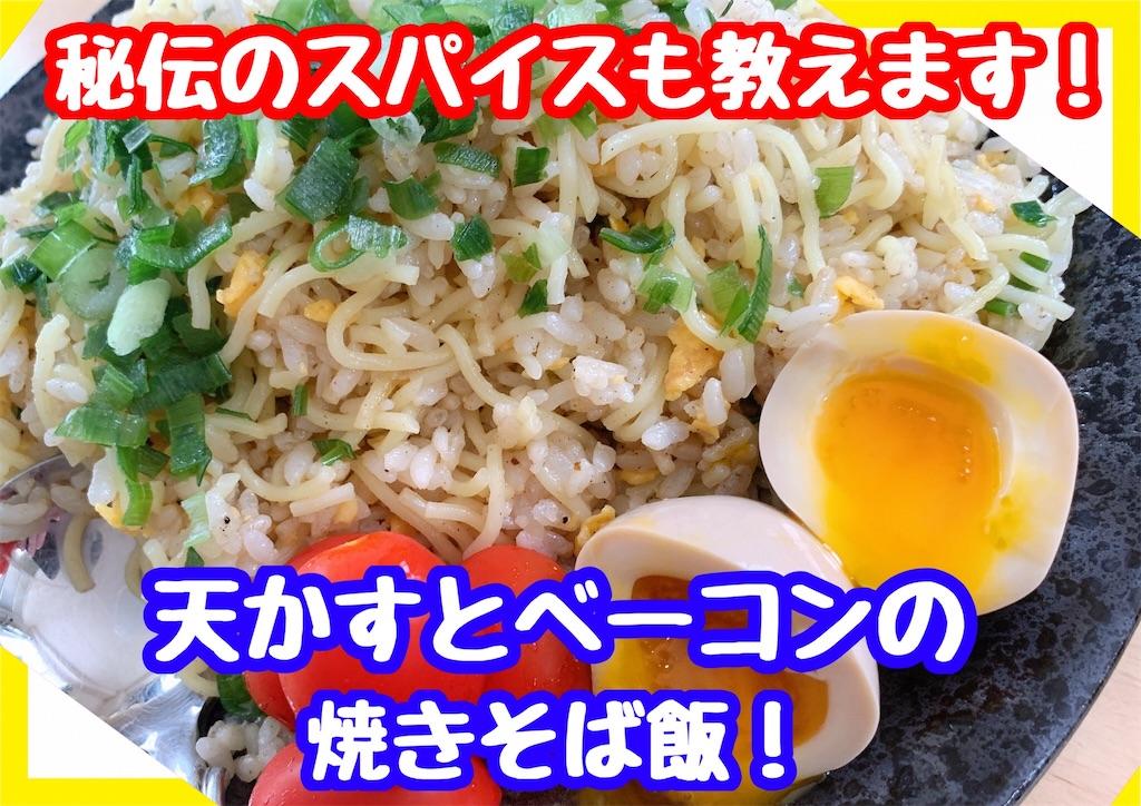 f:id:cook18:20200520165446j:image
