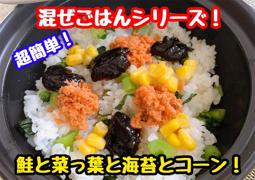 f:id:cook18:20200521163803j:image