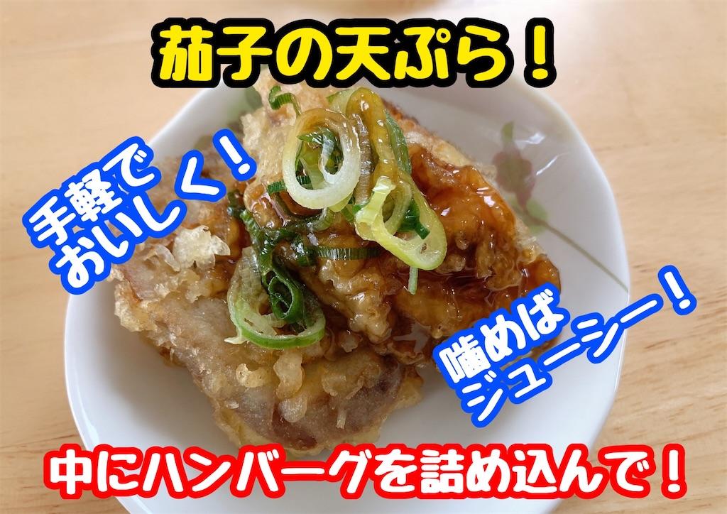 f:id:cook18:20200604155257j:image