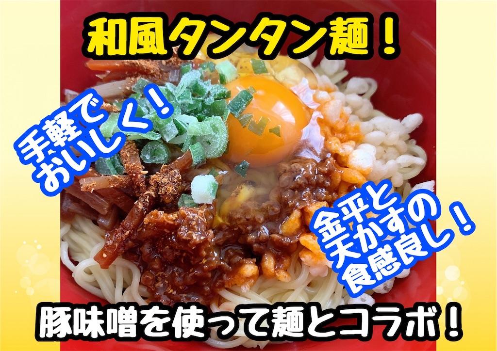 f:id:cook18:20200604155358j:image