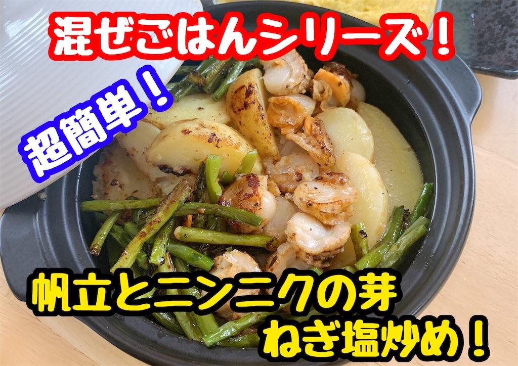f:id:cook18:20200703194943j:image