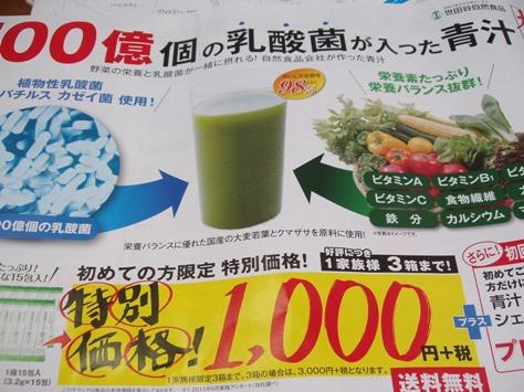 乳酸菌入り青汁の新聞チラシ