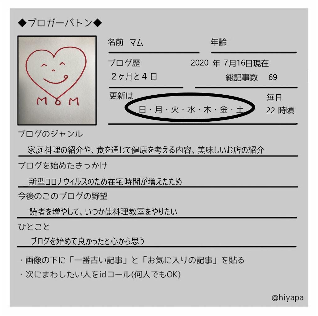 f:id:cookingmom3:20200715213121j:plain