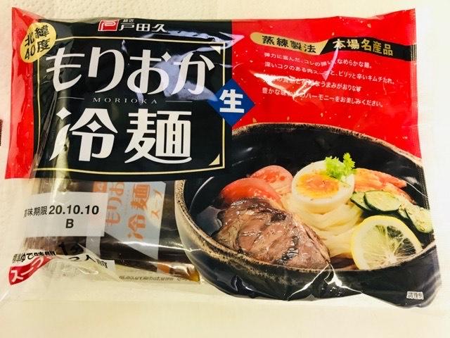 もりおか冷麺の袋入り写真