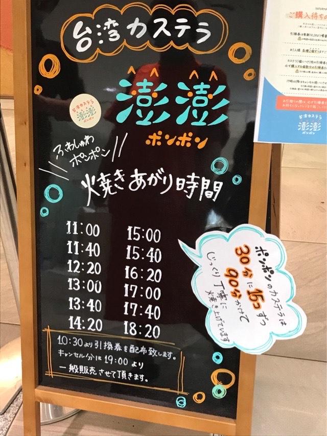 台湾カステラ専門店 澎澎(ポンポン)の看板の写真