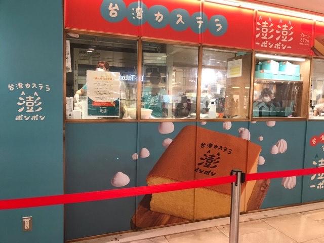 台湾カステラ専門店「澎澎(ポンポン)店の写真