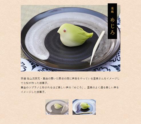第一話で登場した和菓子の写真