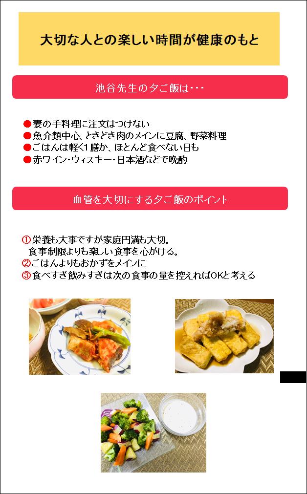理想の夕食