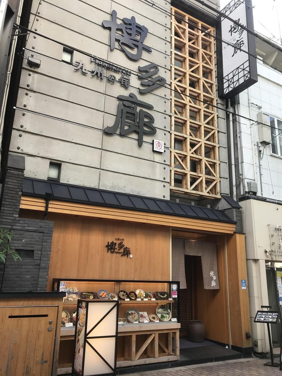 博多廊法善寺店