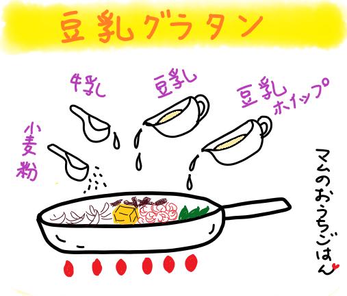豆乳グラタン
