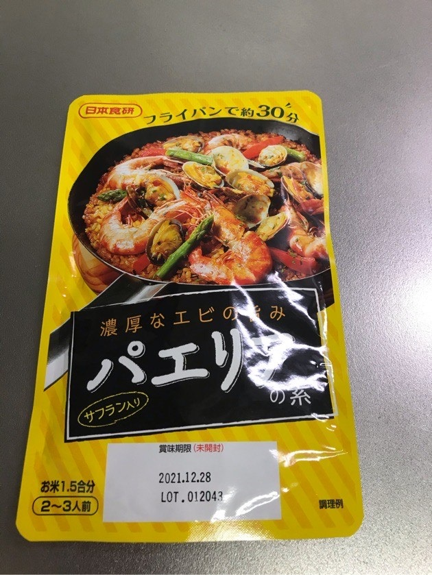 日本食研商品パエリアの素