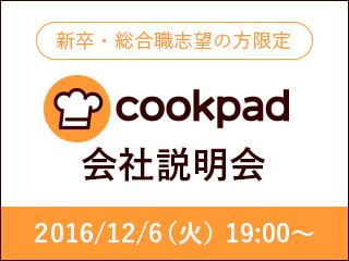 f:id:cookpadtech:20161101111607j:plain