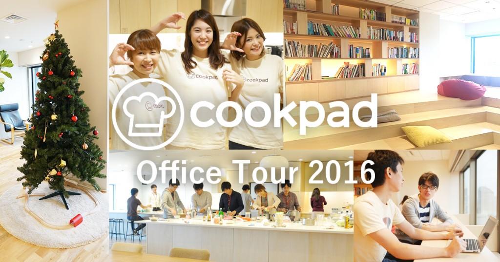 f:id:cookpadtech:20161101115410j:plain
