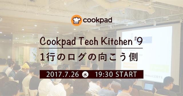f:id:cookpadtech:20171003220443p:plain