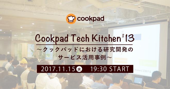 f:id:cookpadtech:20171126172143p:plain