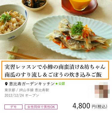 f:id:cookstep:20161208172024p:plain