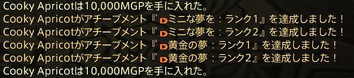 f:id:cookyff14:20160920161920j:plain