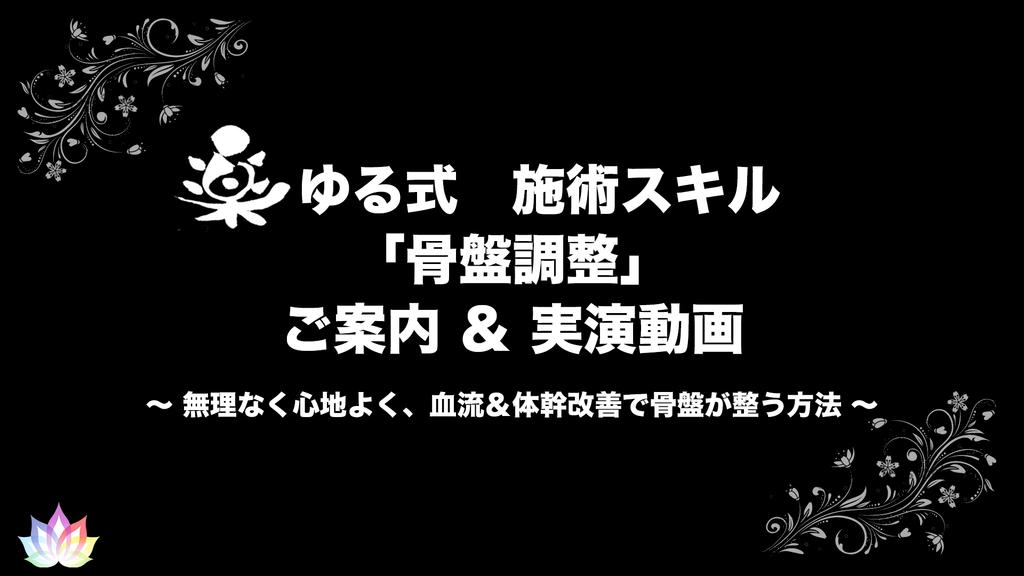 骨盤調整 東京 渋谷 新宿 整体 スクール 血流 婦人科系