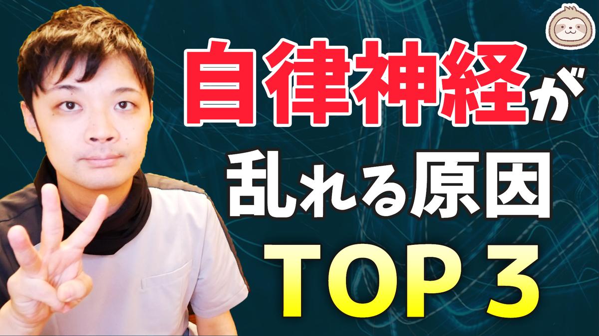 【楽.523】【免疫力の要!】自律神経が乱れる原因TOP3