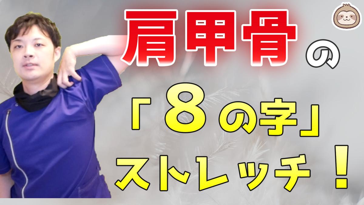 【初】肩甲骨の「8の字」ストレッチ(肩こり・冷えに◎)
