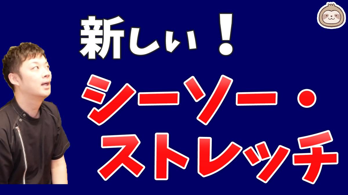 新しい「シーソー・ストレッチ」!