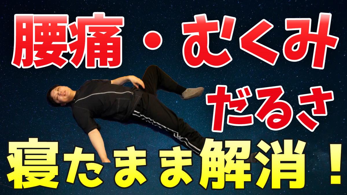 【寝たまま】腰痛と「お腹やお尻のむくみ」と重だるさを解消!ズボラ整体セット