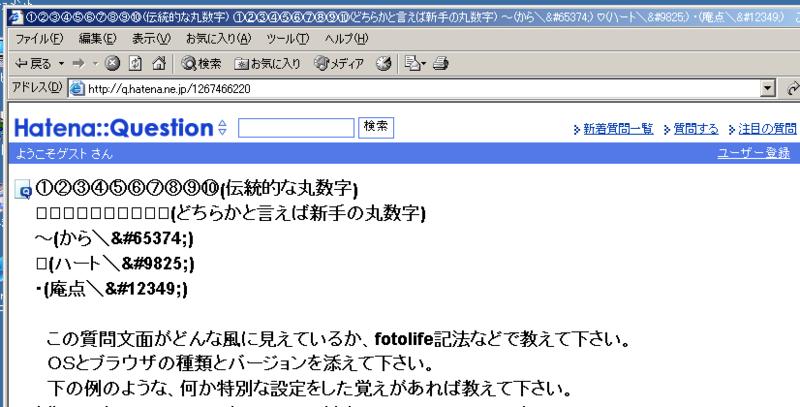 [f:id:coomera:20100304085730p:image]