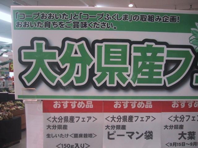 f:id:coop_fukushima_oita:20110921163411j:image