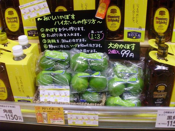 f:id:coop_fukushima_oita:20110921163412j:image
