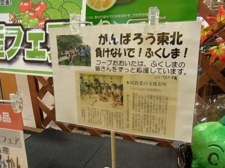 f:id:coop_fukushima_oita:20110921163419j:image
