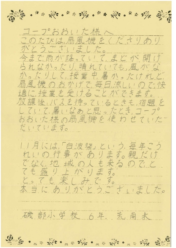 f:id:coop_fukushima_oita:20110928192420j:image:w360