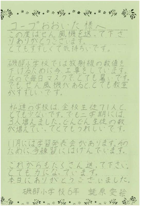 f:id:coop_fukushima_oita:20110928192424j:image:w360