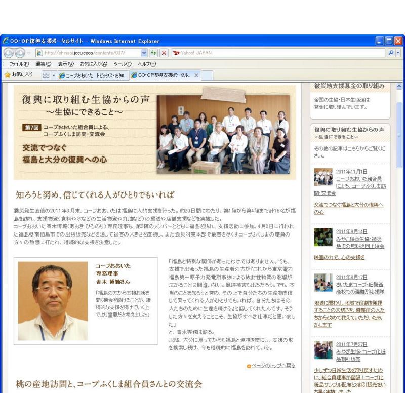 f:id:coop_fukushima_oita:20111102102133j:image