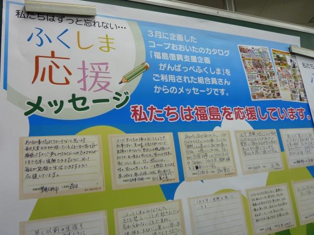 f:id:coop_fukushima_oita:20130414212952j:image