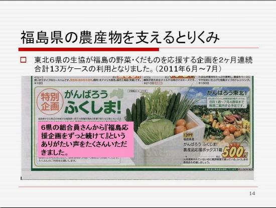 f:id:coop_fukushima_oita:20130722121505j:image