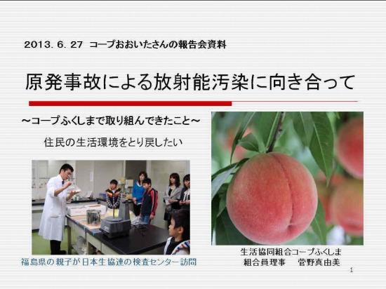 f:id:coop_fukushima_oita:20130722121509j:image