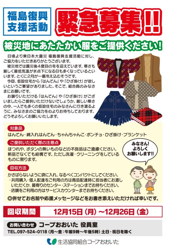 f:id:coop_fukushima_oita:20150203190218j:image