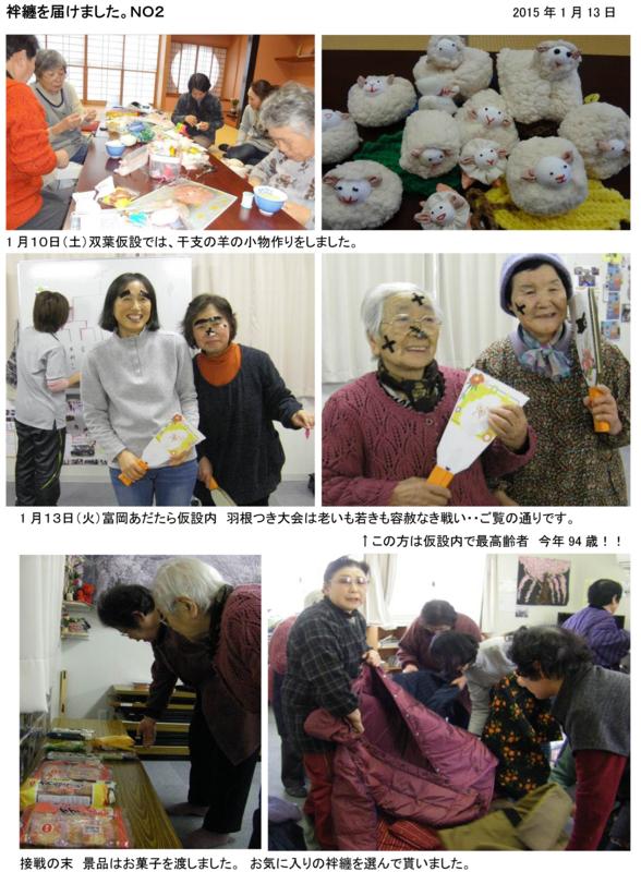 f:id:coop_fukushima_oita:20150203190335j:image