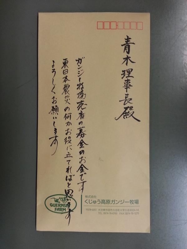 f:id:coop_fukushima_oita:20160103010810j:image
