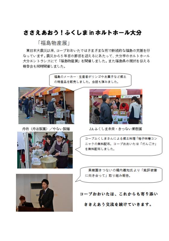 f:id:coop_fukushima_oita:20160426124357p:image