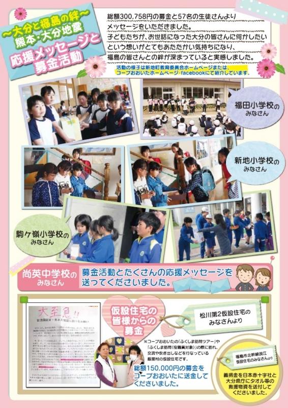 f:id:coop_fukushima_oita:20160627163550j:image