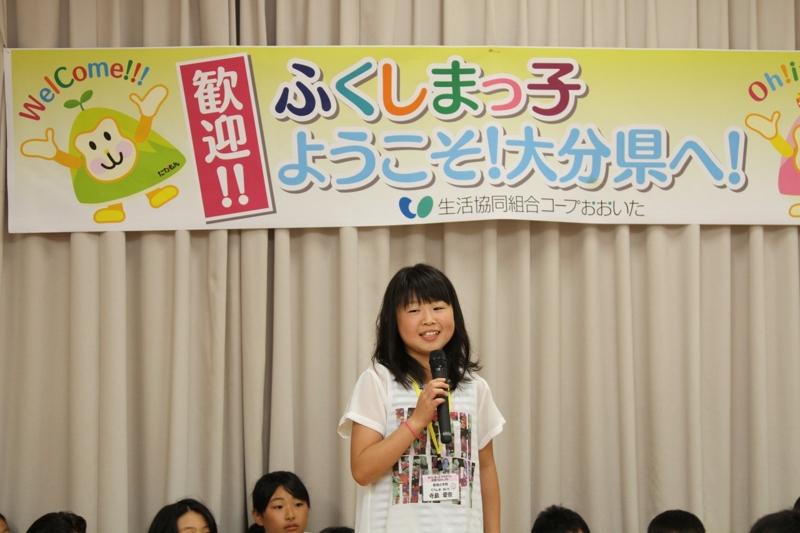 f:id:coop_fukushima_oita:20160810102110j:image