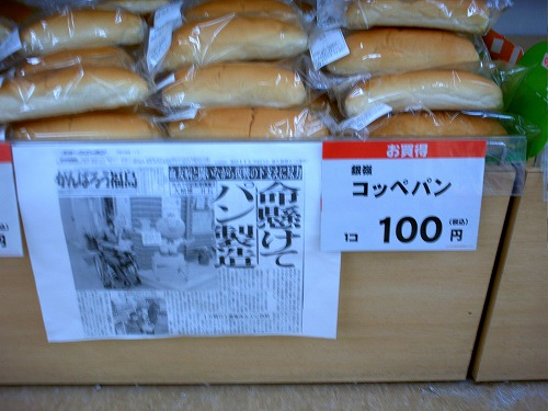 f:id:coop_fukushima_oita:20160817130345j:plain