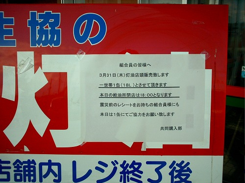 f:id:coop_fukushima_oita:20160817130417j:plain