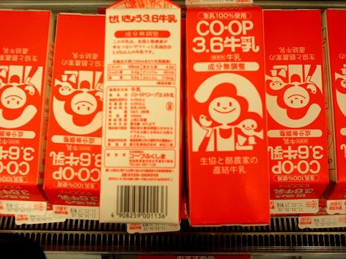 f:id:coop_fukushima_oita:20160817130419j:plain