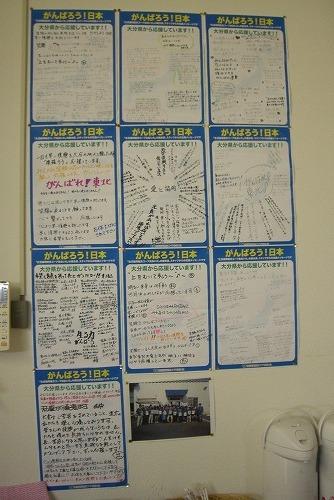 f:id:coop_fukushima_oita:20160817140212j:plain