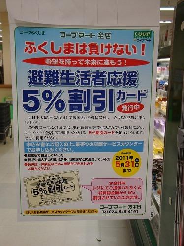 f:id:coop_fukushima_oita:20160817140218j:plain