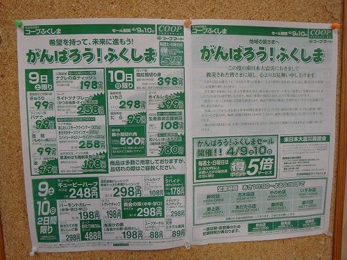 f:id:coop_fukushima_oita:20160817140219j:plain